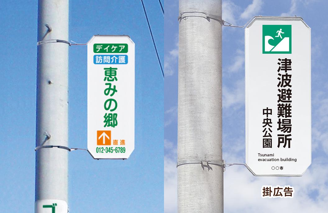 市 張り紙 町田 電柱