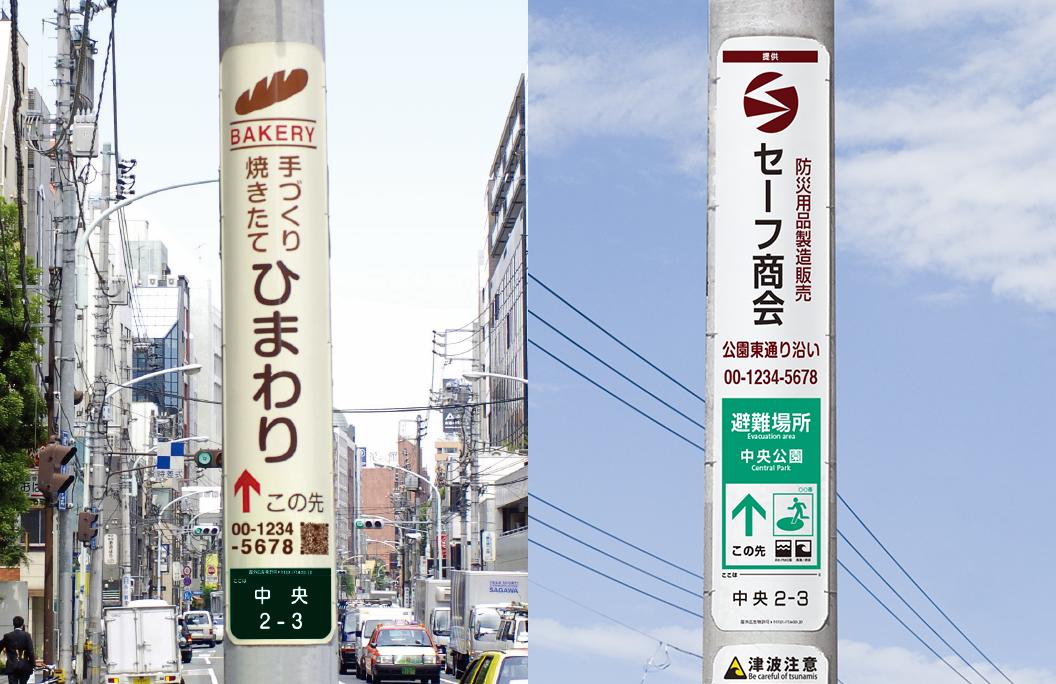 市 張り紙 町田 電柱 東電用地株式会社